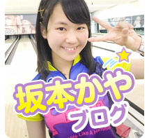 http://ameblo.jp/sakamotokaya/