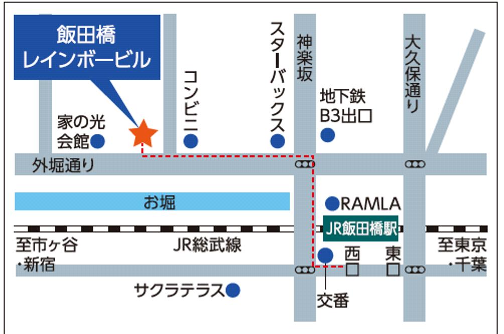飯田橋レインボービル・アクセスMAP