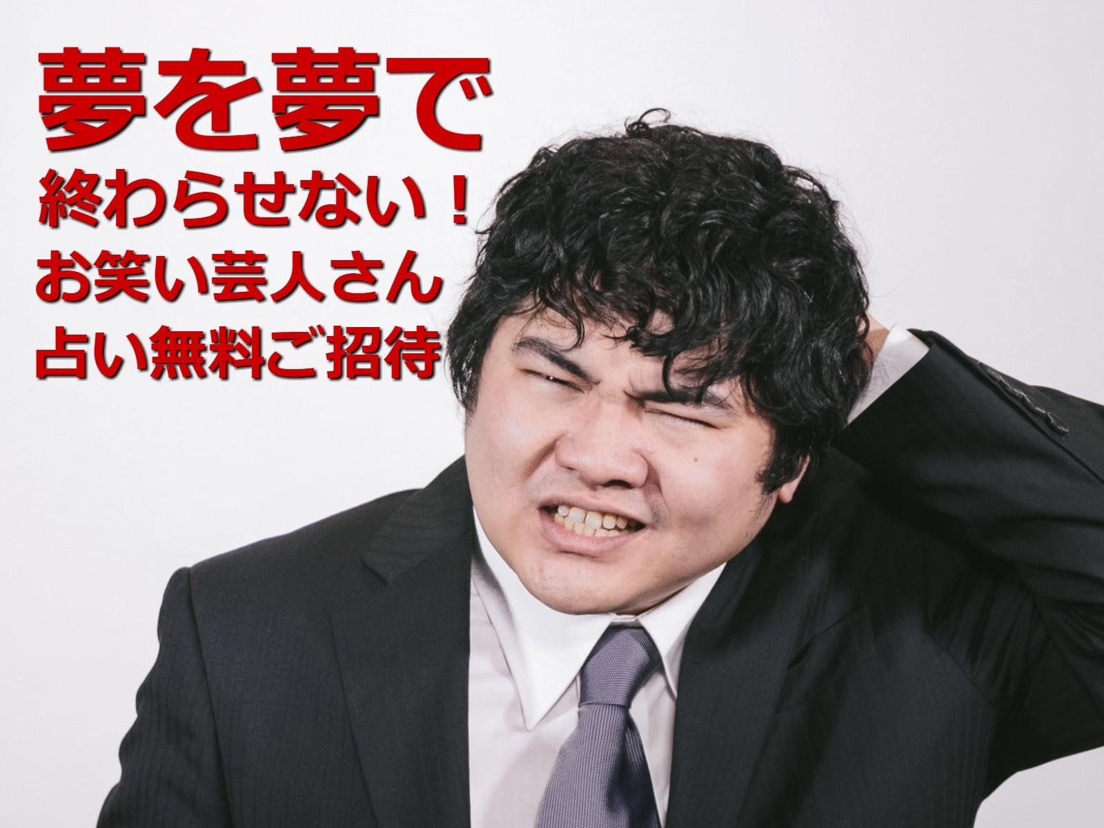 お笑い芸人の方なら、占い無料ご招待!東京渋谷で当たると評判の「婚活もできる占い館BCAFE(ビーカフェ)渋谷店」が人気!