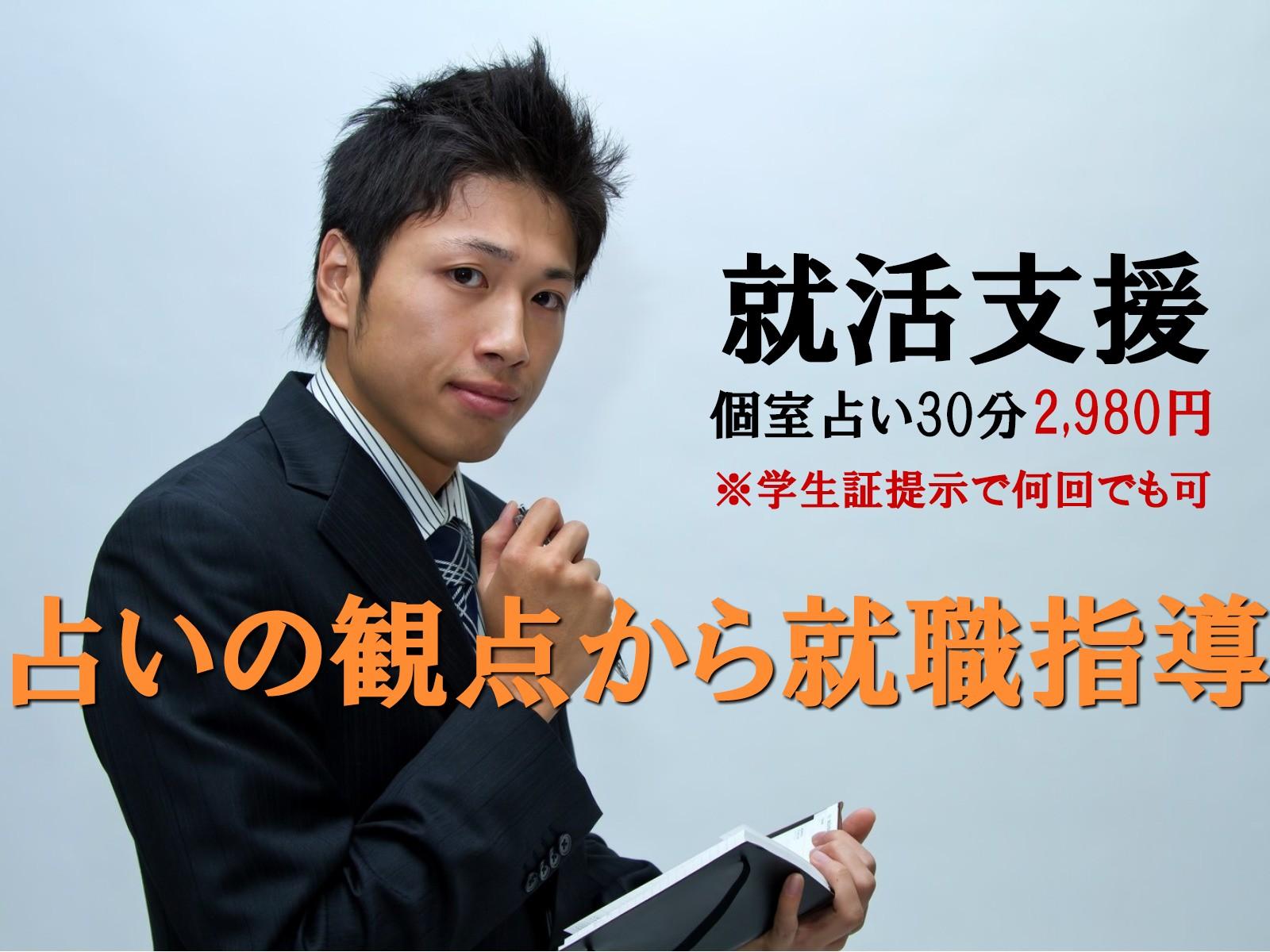 東京で就活セミナーなら「占いの観点から就職指導」を行う占い館BCAFE(ビーカフェ)渋谷店がオススメ!「就活がうまくいかない」「就活が辛い」「就活に疲れた」方の心を癒して就活モチベーションアップを図!