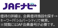 JAFナビ