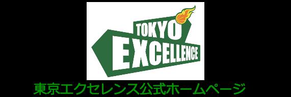 東京エクセレンス公式ホームページ
