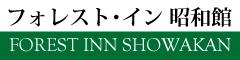 フォレスト・イン昭和館