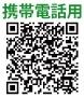 スクールWEBシステム携帯電話用QRコード