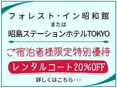 フォレスト・昭和館 昭島ステーションホテル東京 宿泊者限定 コート優待 20%OFF