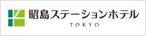 https://www.akishima-stationhotel-tokyo.jp/