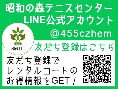 昭和の森テニスセンターLINE公式アカウント:友だち登録
